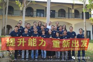 《卓越bob体育app手机客户端提升》课程——漳浦县丰收园中高层培训