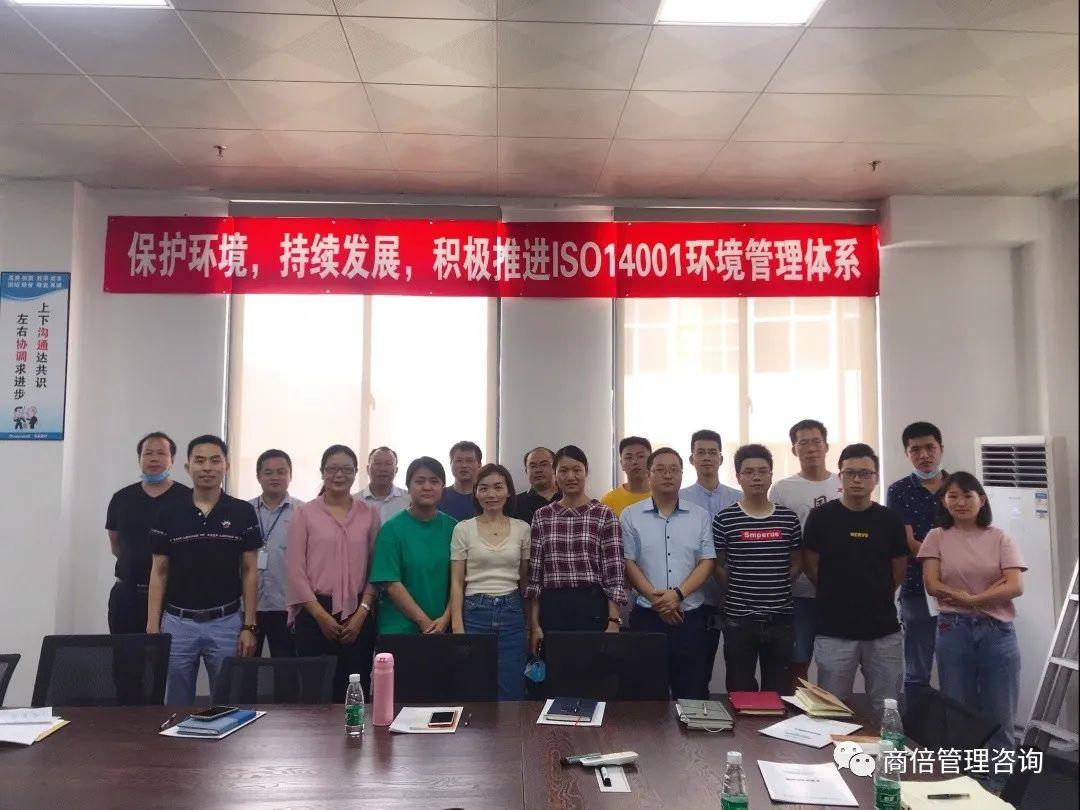 海益(厦门)建材工业有限公司ISO14001体系规范启动会!